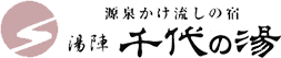 玉造温泉 源泉かけ流しの宿 湯陣 千代の湯【公式サイト】
